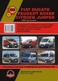 Купить руководство по ремонту Книга FIAT Ducato / Peugeot Boxer / Citroen Jumper (с 2006) Рем.Экспл.Эл.сх.