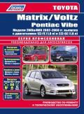 Купить руководство по ремонту Книга Toyota Corolla Matrix/Pontiac Vibe/Toyota Voltz