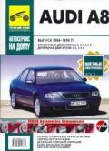 Купить руководство по ремонту Книга Audi A8 Автосервис на дому