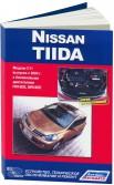 Купить руководство по ремонту Книга Nissan Tiida. Cерия Профессионал. Модели выпуска с 2004 г. с бензиновыми двигателями.