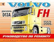 Купить руководство по ремонту Книга Volvo FH 12 с 2005г.  Руководство по ремонту