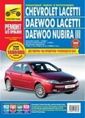 Купить руководство по ремонту Книга Chevrolet Lacetti/Daewoo Lacetti/Daewoo Nubira III. Ремонт без проблем (цв.фото)