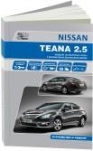Купить руководство по ремонту Nissan Teana L33 с 2014 с бензиновым двигателем QR25DE(2,5 л). Ремонт. Эксплуатация. Техническое обслуживание