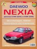 Купить руководство по ремонту Книга Daewoo Nexia. ч/б фото. Экспл. Рем. ТО.