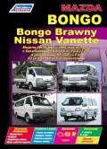Купить руководство по ремонту Книга Mazda Bongo/Bongo Brawny / Nissan Vanette 2WD&4WD с 1999 с бенз. F8-E(1,8), FE-E(2,0) и диз. RF-CDT(2,0), R2(2,2), WL(2,5) Экспл. ТО. Ремонт