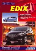 Купить руководство по ремонту Книга Honda Edix Модели 2WD&4WD; с 2004 г.в. с двигателями D17А(1.7л), K20A(2.0л)
