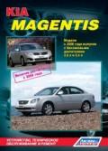 Купить руководство по ремонту Книга KIA Magentis с 2006/ рестайлинг с 2009г. Устройство, техническое обслуживание и ремонт.