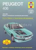 Купить руководство по ремонту Книга PEUGEOT 406 (цв/эл)