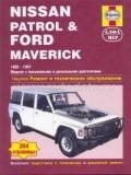 Купить руководство по ремонту Книга Nissan Patrol & Ford Maverick