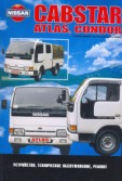 Купить руководство по ремонту Книга Nissan Atlas, Condor, Cabstar (син.)