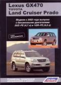 Купить руководство по ремонту Книга Lexus GX470, Land Cruiser Prado 120 серия (4,0 л) Автолюбитель