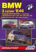 Купить руководство по ремонту Книга BMW 3 (E46) c 98