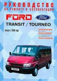 Купить руководство по ремонту Книга Ford Transit , Tourneo (с 2000) Рем. Экспл. Цв.эл/сх.