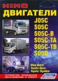 Купить руководство по ремонту Книга Hino двигатели J05C, S05C, S05C-B, S05C-TA, S05C-TB, S05D