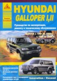 Купить руководство по ремонту Книга HYUNDAI GALLOPER I, II