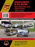 Купить руководство по ремонту Книга Mercedes E-класс (W212/S212/L212/C207/А207) (с 2009) Ремонт.Эксплуатация