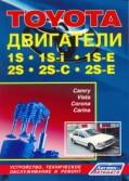 Купить руководство по ремонту Книга Toyota двигатели 1S, 1S-i, 1S-E, 2S, 2S-C, 2S-E