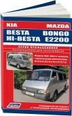 Купить руководство по ремонту Книга Mazda Bongo / E2200 & Kia Besta / Hi-Besta 1987-99 с диз. RF (2,0), R2 (2,2), J2 (2,7) серия ПРОФЕССИОНАЛ. Ремонт. Эксплуатация. ТО