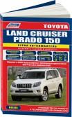 Купить руководство по ремонту Книга Toyota Land Cruiser Prado 150 c 2009 диз. 1KD-FTV(3,0) Серия Автолюбитель. Ремонт. Эксплуатация. Техническое обслуживание (+Каталог расходных з/ч. Характерные неисправности)