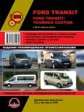 Купить руководство по ремонту Книга Ford Transit / Ford Transit/Tourneo Custom (с 2014) с дизельными двигателями. Ремонт. Эксплуатация.