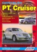 Купить руководство по ремонту Книга Chrysler PT Cruiser. Устройство, техническое обслуживание и ремонт.