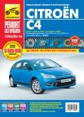 Купить руководство по ремонту Книга Citroen C4 с 2004г./рестайлинг 2008г. Ремонт без проблем (цв.фото).
