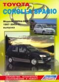 Купить руководство по ремонту Книга Toyota Corolla Spacio (2WD&4WD;)