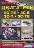 Купить руководство по ремонту Книга Toyota двигатели 2С-ТЕ, 3С-Е, 3С-Т, 3С-ТЕ