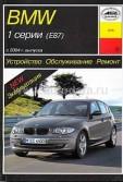 Купить руководство по ремонту Книга BMW 1 (Е87)
