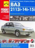 Купить руководство по ремонту Книга ВАЗ 2113i -14i -15i р/р Ремонт без проблем (цв)