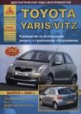 Купить руководство по ремонту Книга Toyota Yaris / Vitz c 2005г б/д Экспл. Рем. ТО