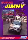 Купить руководство по ремонту Книга Suzuki Jimny