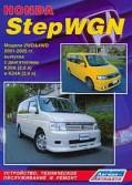 Купить руководство по ремонту Книга Honda StepWGN 2001-2005 с двиг K20 (2,0 л) и K24 (2,4 л)