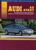 Купить руководство по ремонту Книга AUDI A6/Avant с 1997 г