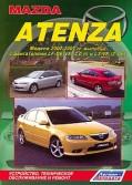 Купить руководство по ремонту Книга Mazda Atenza. Устройство, техническое обслуживание и ремонт.