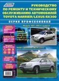 Купить руководство по ремонту Книга Lexus RX 300 / Toyota Harrier 1997-03 гг. Серия Профессионал (+Каталог расходных запчастей)