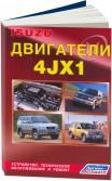 Купить руководство по ремонту Книга ISUZU двигатели 4JX1 (3,0). Устанавливались на Isuzu Trooper, Bighorn, Wizard, Mu, Opel Monterrey, Honda Horizon. Диагностика. Ремонт. ТО