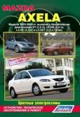 Купить руководство по ремонту Книга Mazda Axela / рестайлинг с 2006г. цв/эл. Устройство, техническое