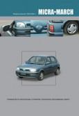 Купить руководство по ремонту Книга Nissan Micra-March. Модели 1992-2002 г. в.