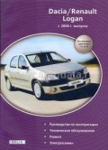 Купить руководство по ремонту Книга Renault / Dacia Logan. Седан и универсал MCV б/д c 2004 Экспл.ТО. Рем.