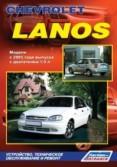 Купить руководство по ремонту Книга Chevrolet Lanos c 2005 г.в. Устройство, техническое обслуживание и ремонт.