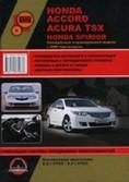 Купить руководство по ремонту Книга Honda Accord/Spirior/Acura TSX (с 2008) Рем.Экспл.Цв.эл.сх.