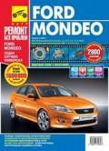 Купить руководство по ремонту Книга Ford Mondeo (с 2007) Ремонт без проблем (цв.фото).