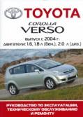 Купить руководство по ремонту Книга Toyota Corolla Verso с 2004г.