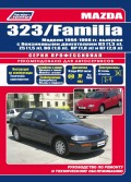 Купить руководство по ремонту Книга Mazda 323/Familia 1994-98 с бензиновыми двигателями B3(1,3), Z5(1,5), B6(1,6), BP(1,8),KF(2,0) Серия ПРОФЕССИОНАЛ Ремонт.Экспл.ТО(+Каталог з/ч для ТО)