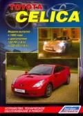 Купить руководство по ремонту Книга Toyota Celica 1999-06 бензин.1ZZ-FE (1,8), 2ZZ-GE (1,8) Ремонт. Эксплуатация. ТО