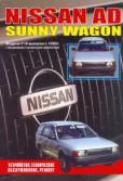 Купить руководство по ремонту Книга Nissan AD/Sunny Wagon