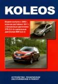 Купить руководство по ремонту Книга Renault Koleos с 2008/рестайлинг 2011 с бензиновым 2TR(2,5) и дизельным M9R(2,0) двигателями