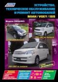Купить руководство по ремонту Книга Toyota NOAH / VOXY, ISIS Модели 2WD & 4WD. Устройство, техническое обслуживание и ремонт