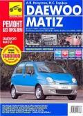 Купить руководство по ремонту Книга DAEWOO MATIZ с 1998, рестайлинг в 2000, Ремонт без проблем.